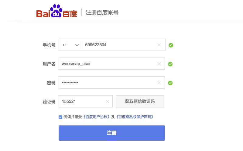 baidu_registration_page
